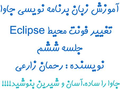 ششم - تغییر فونت محیط Eclipseجلسه ششم - تغییر فونت محیط Eclipse